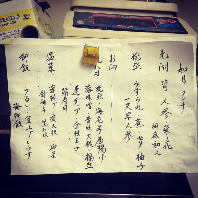 La linea del lunch di Salvatore Giugliano al Nishikawa restaurant a Kyoto