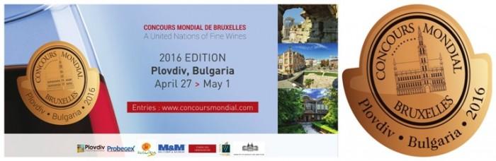 Concorso Mondiale di Bruxelles 2016 a Plovdiv in Bulgaria