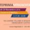 Vitignoitalia2017