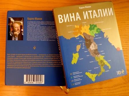 La guida ai vini italiani in russo