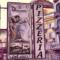 Pizzeria Trianon dal 1923
