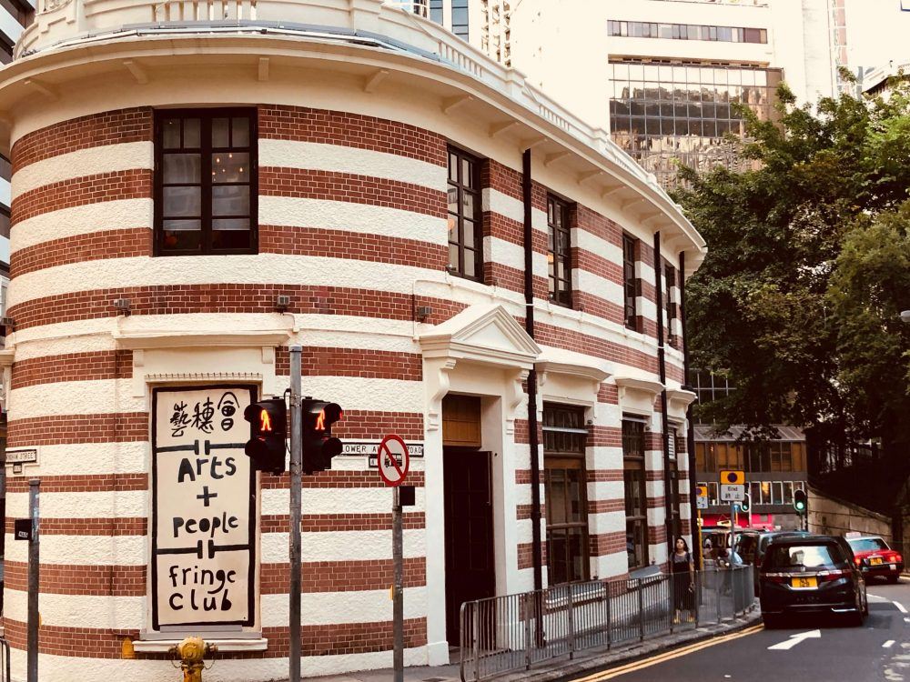 Fringe-Club-HK